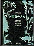 畸形の天女 (春陽文庫)