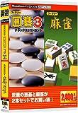 遊遊セレクト4「ファミリー囲碁3・ファミリー麻雀」