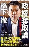 政権奪取論 強い野党の作り方 (朝日新書) 画像