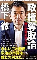 橋下 徹 (著)(7)新品: ¥ 961ポイント:8pt (1%)11点の新品/中古品を見る:¥ 961より