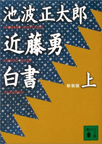 新装版 近藤勇白書(上) (講談社文庫)の詳細を見る