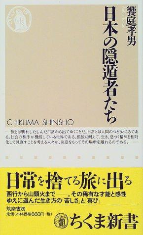 日本の隠遁者たち (ちくま新書)の詳細を見る