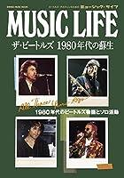 MUSIC LIFE ザ・ビートルズ 1980年代の蘇生 (シンコー・ミュージックMOOK)