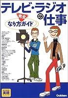 テレビ・ラジオの仕事―なり方完全ガイド (好きな仕事実現シリーズ)