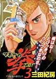 マネーの拳(3) (ビッグコミックス)