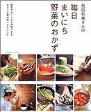 飛田和緒さんの毎日まいにち野菜のおかず (Gakken hit mook)
