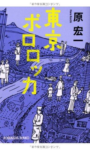 東京ポロロッカ (光文社文庫)の詳細を見る