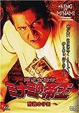 難波金融伝 ミナミの帝王 23 詐欺の手口[DVD]
