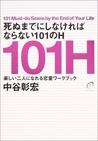 死ぬまでにしなければならない101のH―楽しい二人になれる恋愛ワークブックの詳細を見る