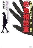 女性のためのストーカー・暴力「救急相談室」―元刑事がQ&Aで教える「予防」「撃退」のためのアドバイス!