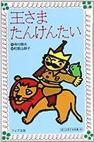 王さまたんけんたい (フォア文庫)