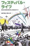 フェスティバル・ライフ―僕がみた日本の野外フェス10年のすべて (マーブルブックス)