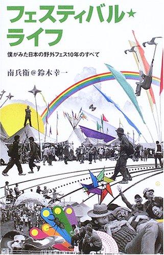 フェスティバル・ライフ—僕がみた日本の野外フェス10年のすべて (マーブルブックス)