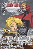 劇場版 鋼の錬金術師―シャンバラを征く者― 上巻 (SBアニメコミック)