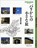 [フィガロブックス] パリからの小さな旅 (FIGARO BOOKS)