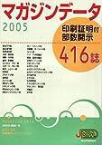 マガジンデータ 2005年度版