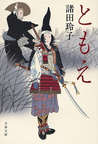 ともえ (文春文庫)