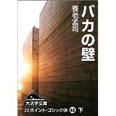 バカの壁〈下〉 (大活字文庫)