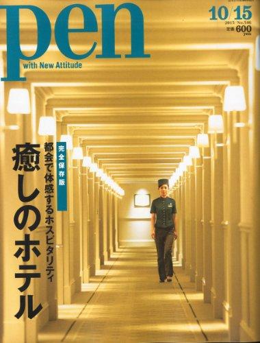 Pen (ペン) 2013年 10/15号 [癒しのホテル]