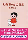 風呂で読む ひなちゃんの日常 ([バラエティ])