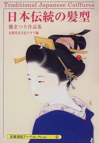 日本伝統の髪型―櫛まつり作品集 (京都書院アーツコレクション)の詳細を見る