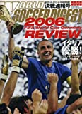 2006 REVIEW 週刊サッカーダイジェスト 8月25日号増刊 「ドイツ・ワールドカップ決戦速報号」