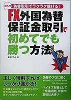 FX外国為替保証金取引で初めてでも勝つ方法―超入門 為替取引でラクラク儲ける!