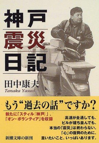 神戸震災日記 (新潮文庫)の詳細を見る
