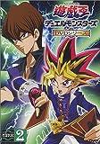 遊戯王デュエルモンスターズ TURN2 [DVD]