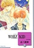 WHIZ KID(3) (冬水社文庫)
