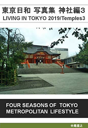 東京日和 写真集 神社編3 FOUR SEASONS OF  TOKYO  METROPOLITAN  LIFESTYLE