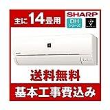 標準設置工事セット SHARP AY-G40DH2 DHシリーズ [エアコン (主に14畳用)]