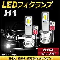 AP LEDフォグランプ H1 6500k ホワイト ハイパワー 12-24V AP-LB084-WH 入数:1セット(左右)