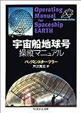 宇宙船地球号操縦マニュアル (ちくま学芸文庫) 画像
