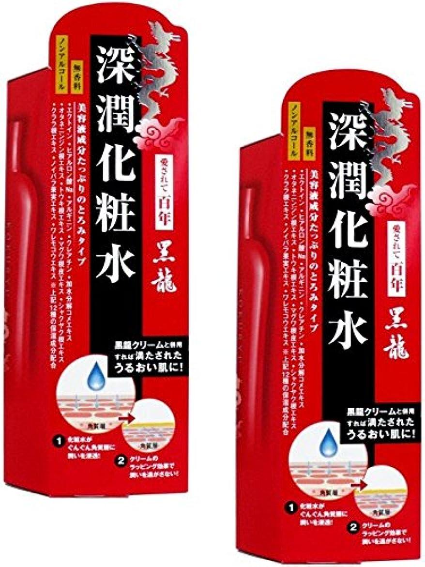 気質自治的ミシン【まとめ買い】黒龍 深潤化粧水 150ml【×2個】