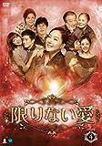 限りない愛 DVD-BOX4[DVD]