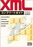 XMLコンプリートガイド