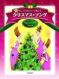 ピアノソロ・伴奏 中上級 おしゃれなピアノで楽しむ クリスマスソング [第5版] 伴奏にもソロにも使える上質なピアノアレンジ