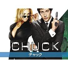 CHUCK/チャック<セカンド・シーズン> (字幕版)