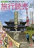 旅行読売 2016年 12 月号 [雑誌]の表紙