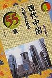 現代中国を知るための55章 (エリア・スタディーズ)