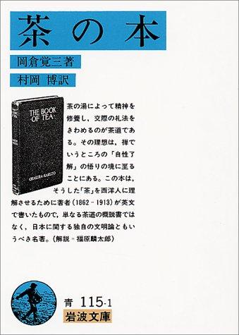 茶の本 (岩波文庫)の詳細を見る