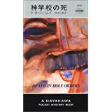 神学校の死 (ハヤカワ・ポケット・ミステリ)