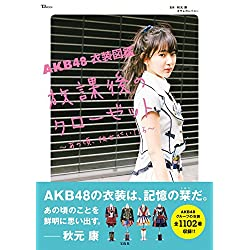 AKB48衣装図鑑 放課後のクローゼット ~あの頃、彼女がいたら~ (TJMOOK)