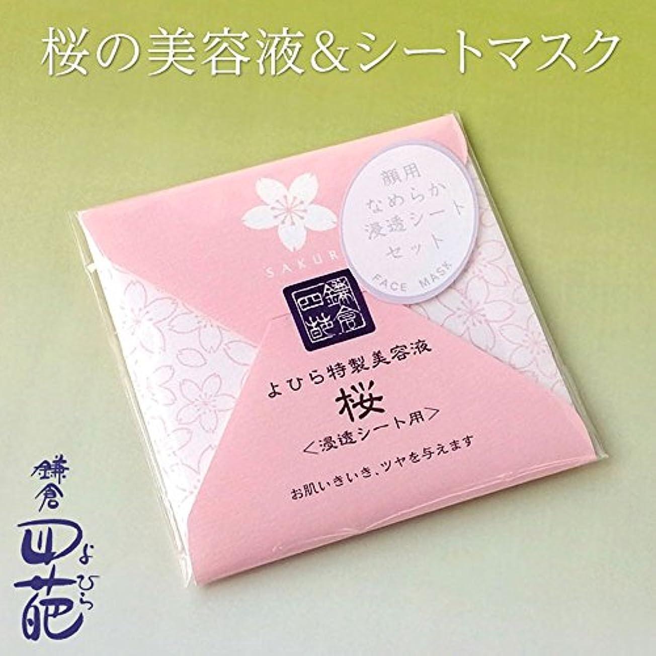 橋脚滑りやすい毛皮桜の美容液&シートマスク