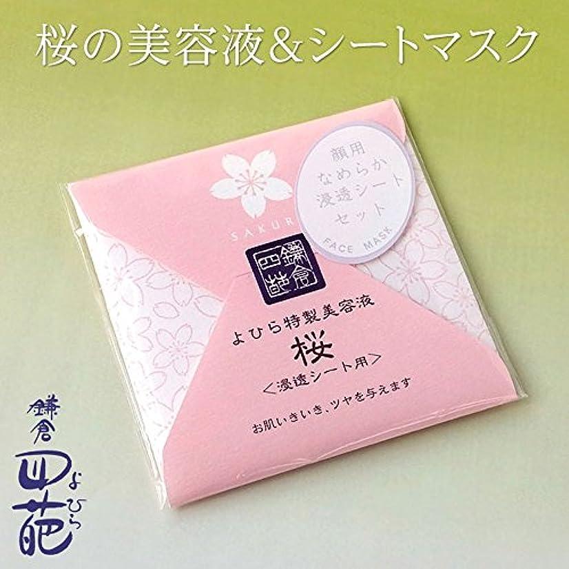 腰不承認インディカ桜の美容液&シートマスク
