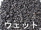 天然 黒色 溶岩 砂利 5mm 約10kg