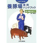 わかりやすい養豚場実用ハンドブック―豚と養豚を知ろう