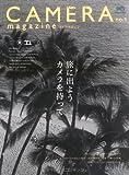 CAMERA magazine(カメラマガジン) 7 (エイムック 1550) 画像