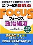 Focus政治経済 (センター試験get 85)